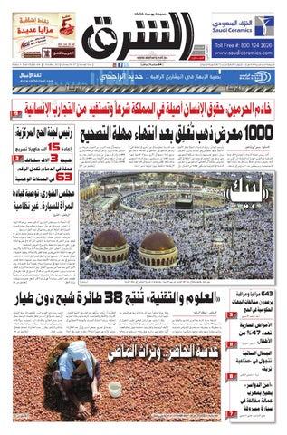 6b5c7e52f صحيفة الشرق - العدد 677 - نسخة الرياض by صحيفة الشرق السعودية - issuu