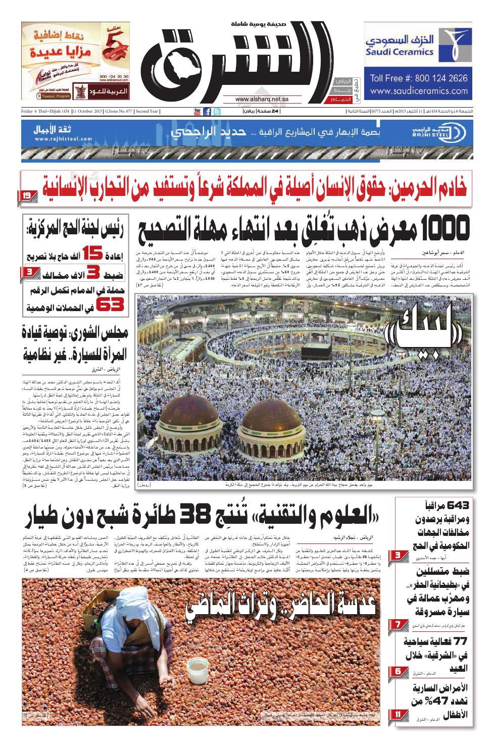 f9d137781 صحيفة الشرق - العدد 677 - نسخة الدمام by صحيفة الشرق السعودية - issuu