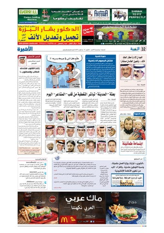 a3fea09bca900 Madina 20131011 by Al-Madina Newspaper - issuu