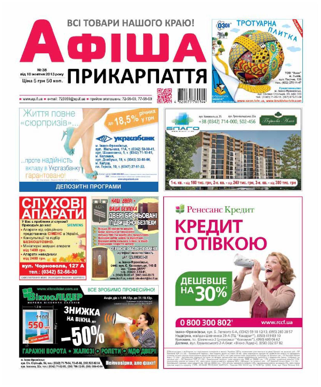 af69f44dd51678 afisha593 (38) by Olya Olya - issuu