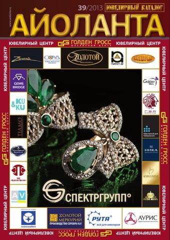 ce9f13370710 Ювелирный Каталог №39 by aiolanta id - issuu