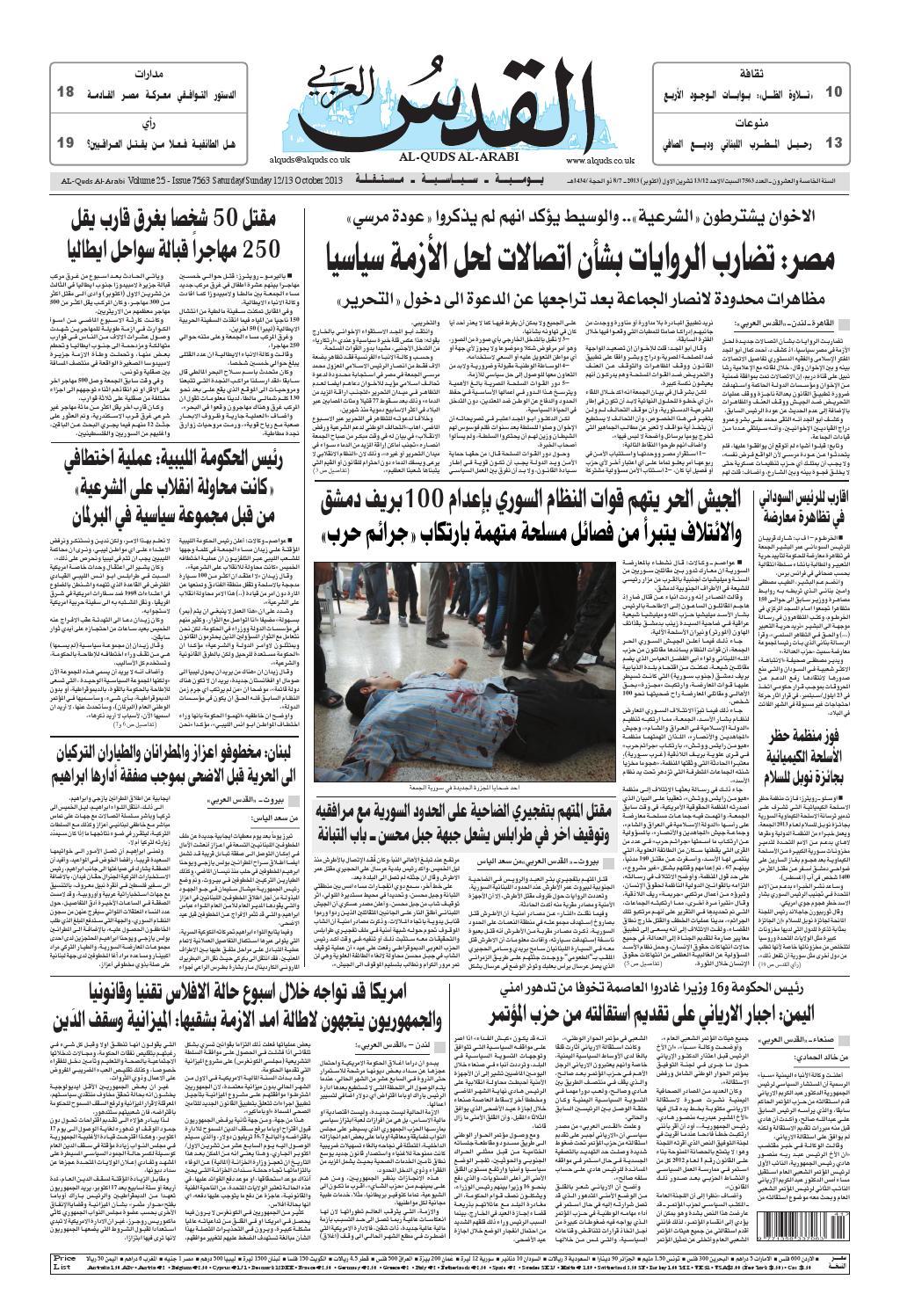 18470274a صحيفة القدس العربي , السبت والأحد 12/13.10.2013 by مركز الحدث - issuu