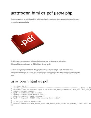 php script to convert html to pdf