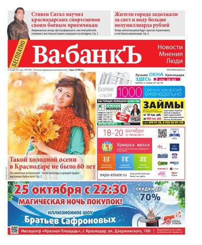 Банк ПСА Финанс Рус — рейтинг, отзывы, адрес, официальный сайт, номера телефонов горячей линии в Краснодаре 39