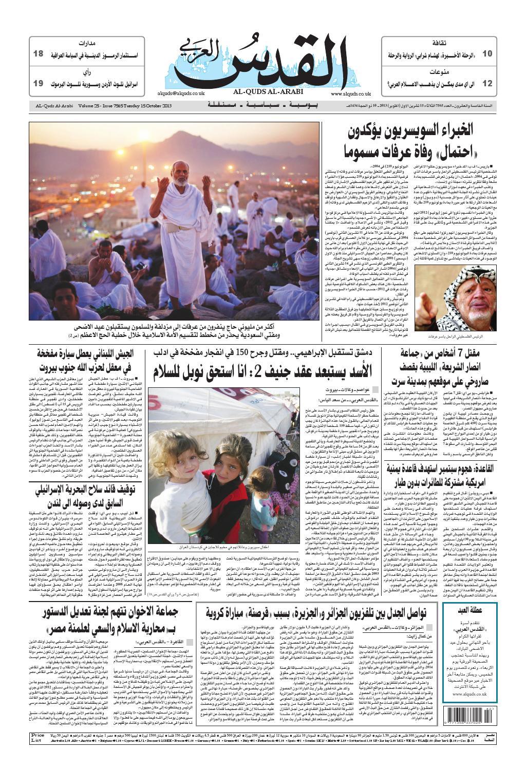 414cd5214 صحيفة القدس العربي , الثلاثاء 15.10.2013 by مركز الحدث - issuu