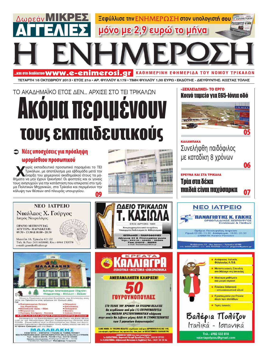 4a1d21b3eef ΕΝΗΜΕΡΩΣΗ by ENHMEROSH - issuu