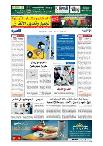 e400bb882 Madina 20131016 by Al-Madina Newspaper - issuu