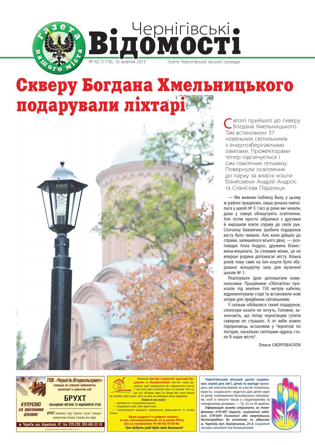 Чернігівські відомості (газета нашого міста) №42 by Alex PAN - issuu 432bd56ffe477