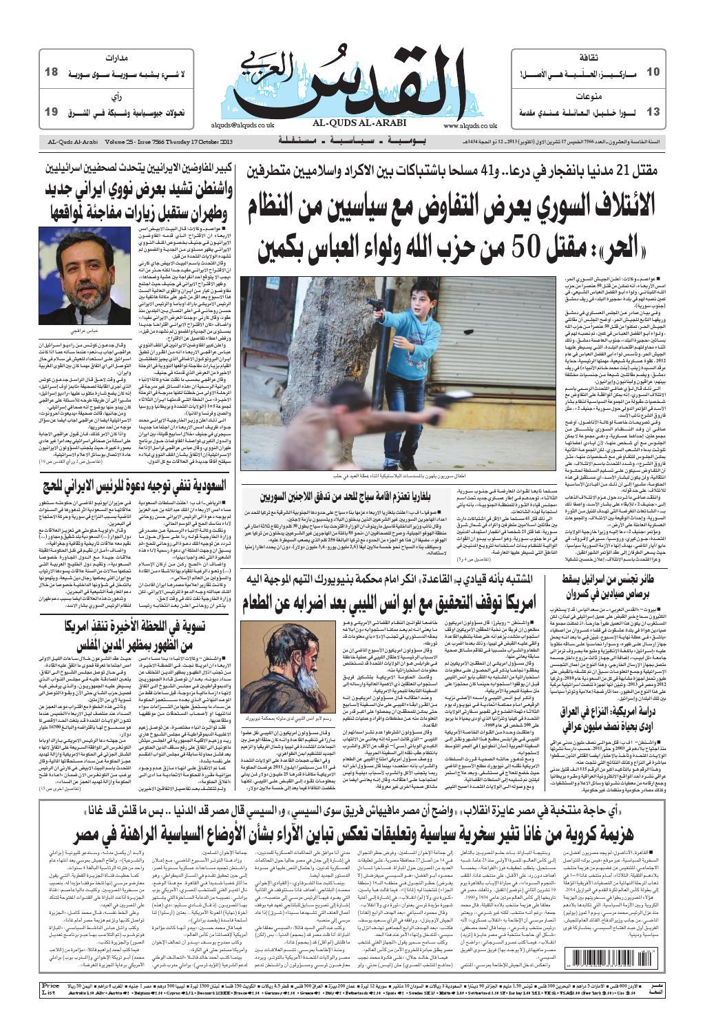 7cb016071 صحيفة القدس العربي , الخميس 17.10.2013 by مركز الحدث - issuu