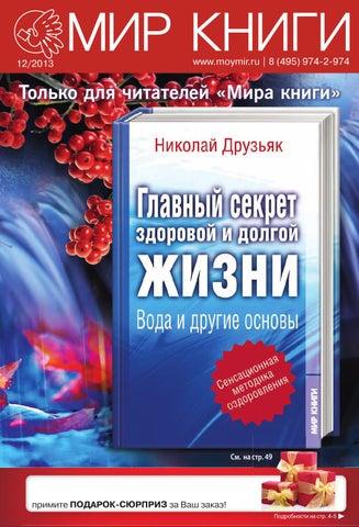 3e96b28db717 Мир Книги. Каталог 12 (2013) by Mirknigi.ru - issuu