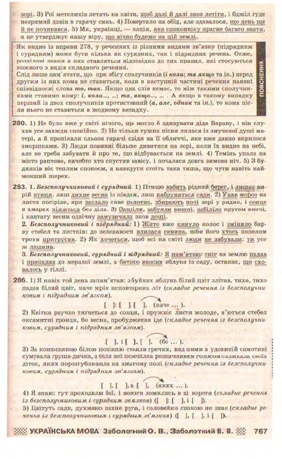 Решебник По Украинской Мове Заболотный 9 Класс