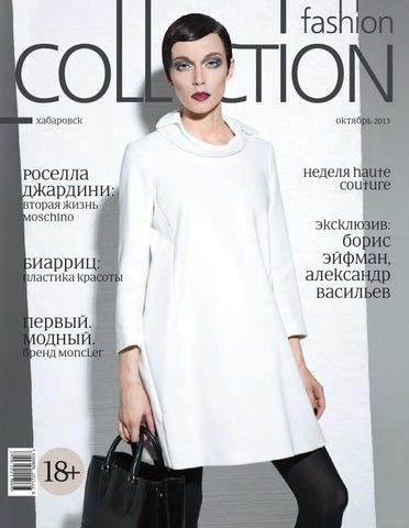 Fashion Collection Хабаровск № 100 by Журнал о моде «Fashion ... 0e50aede5e6