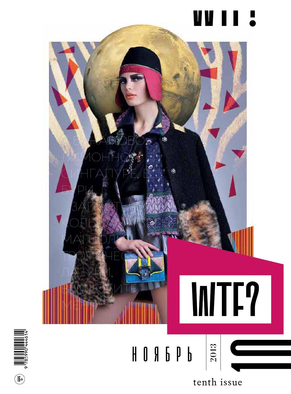 WTF 10 Issue Preview / Превью 10 номера WTF by In Fashion ...