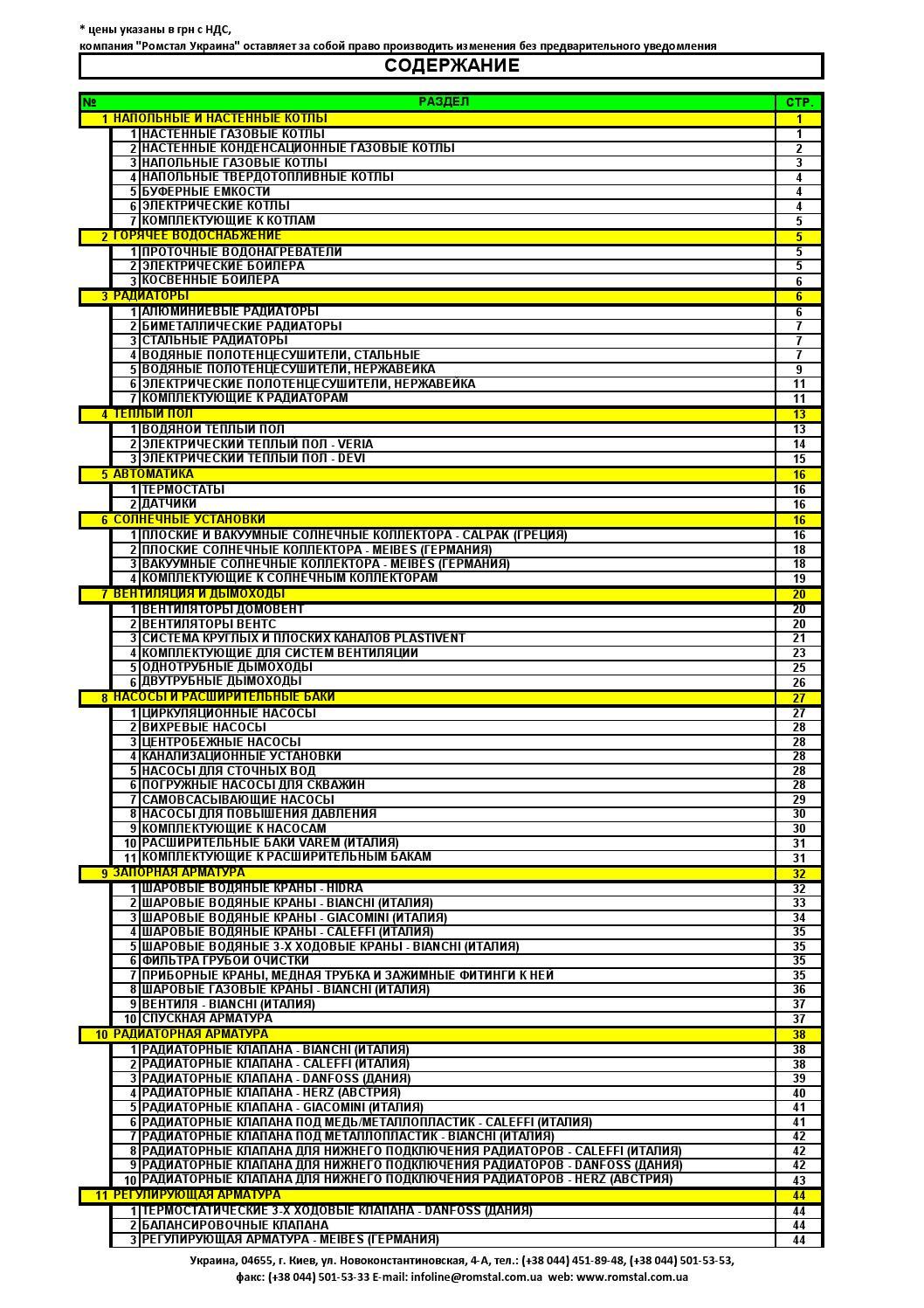 Кожухотрубный испаритель ONDA LPE 860 Минеральные Воды Пластины теплообменника Машимпэкс (GEA) VT80 Мурманск