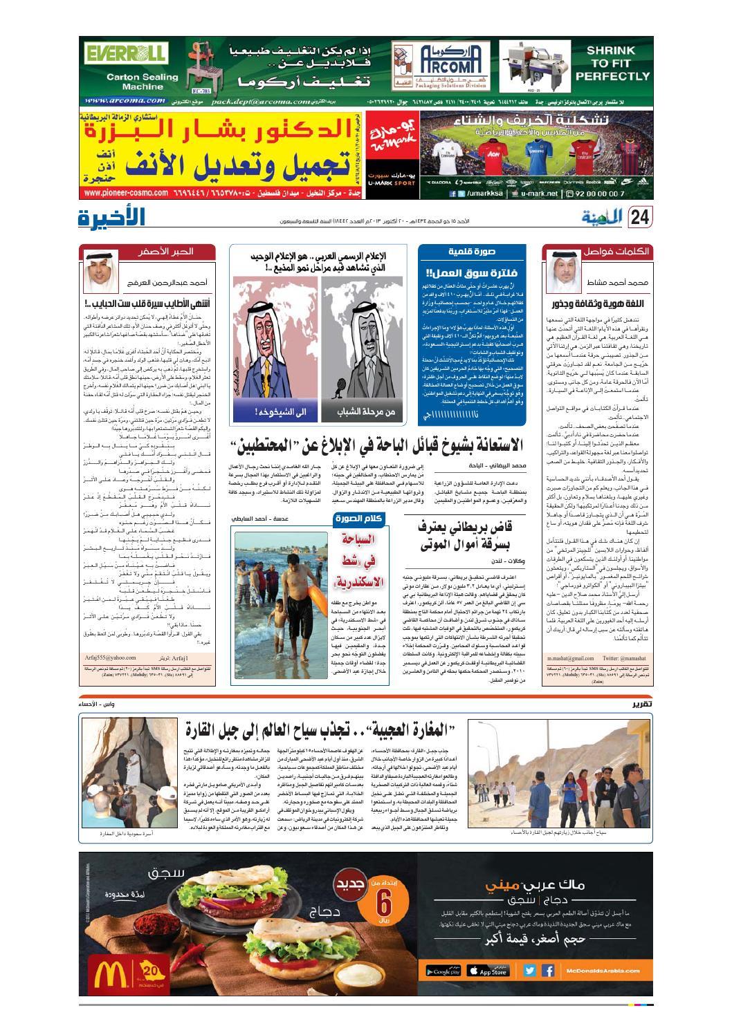 40befb923 Madina 20131020 by Al-Madina Newspaper - issuu