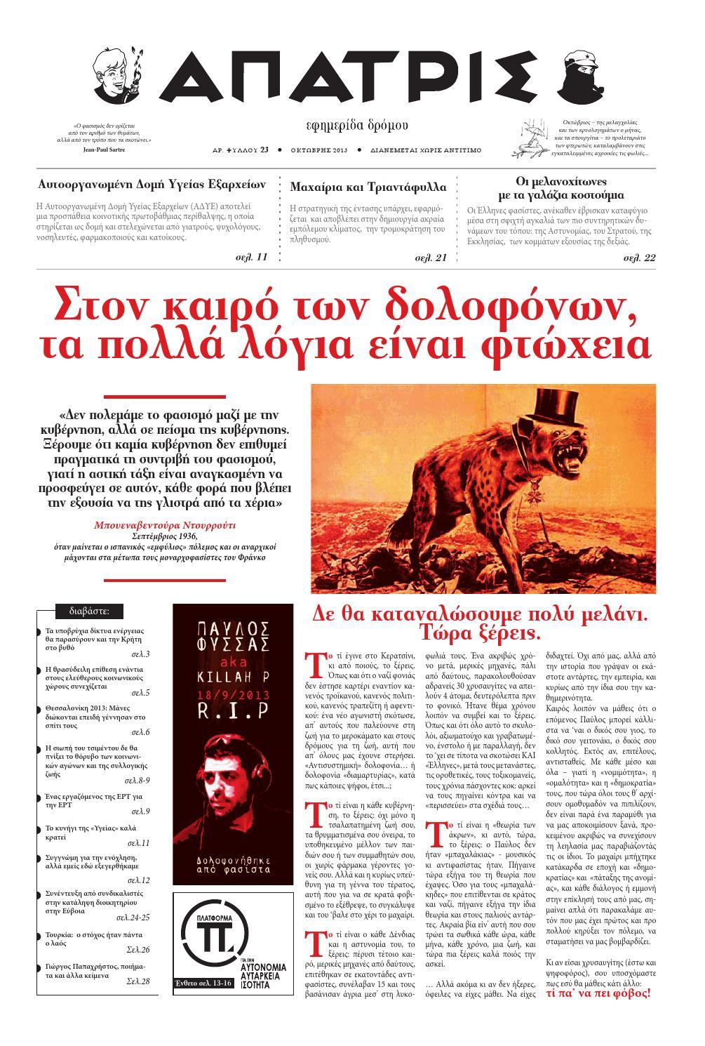 50f6a85668c4 Apatris 23 by ΑΠΑΤΡΙΣ Εφημερίδα δρόμου - issuu