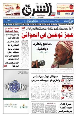 40b21aa80 صحيفة الشرق - العدد 687 - نسخة جدة by صحيفة الشرق السعودية - issuu
