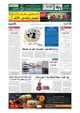 02494447b Madina 20131021 by Al-Madina Newspaper - issuu