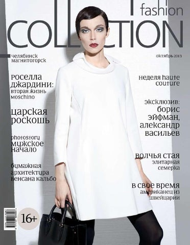 39cf3e291996 Fashion Collection. Челябинск-Магнитогорск октябрь 2013 by ЧЛБ ...