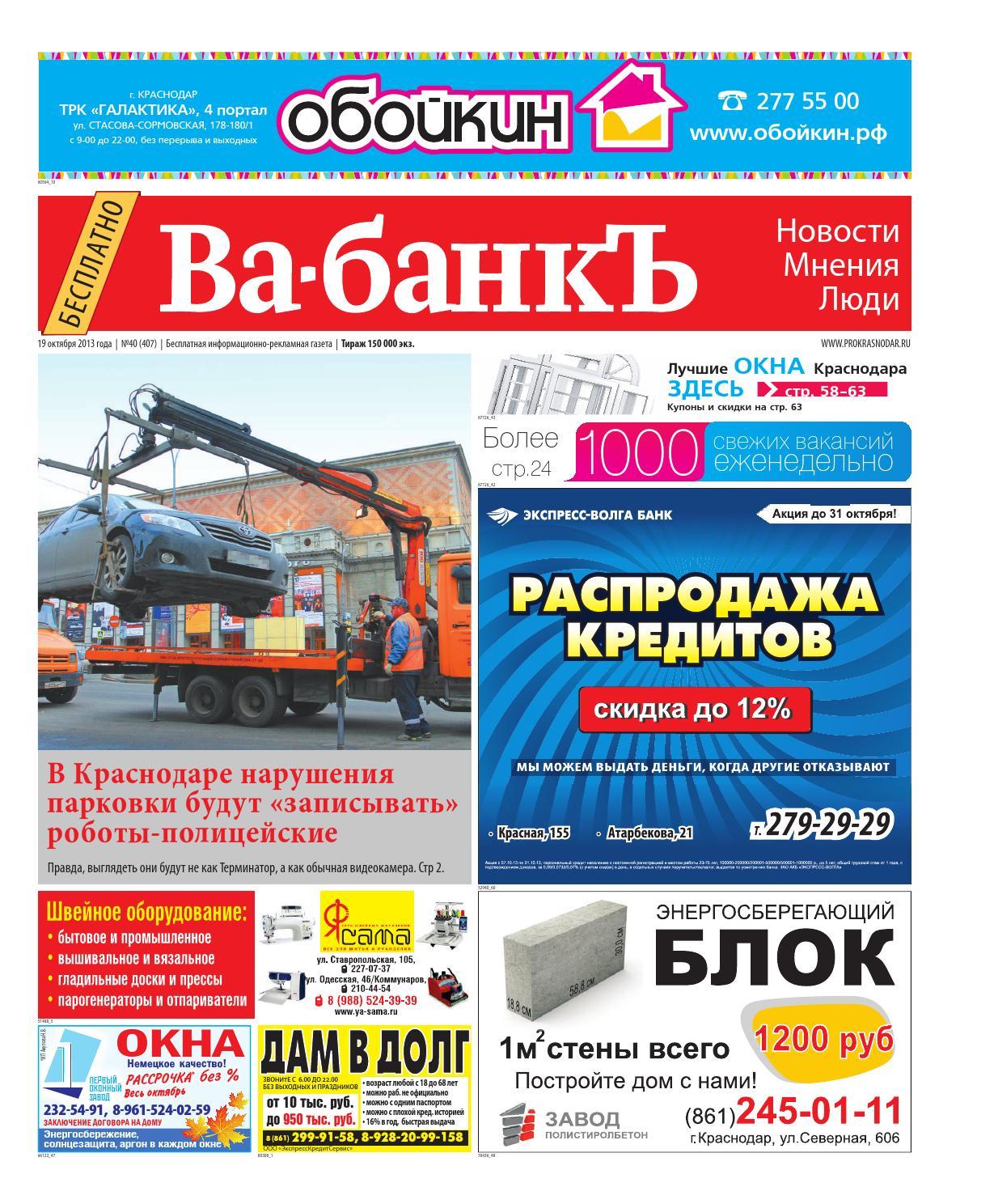 pro100banki ru займ без отказакак оформить кредит на карту сбербанка моментум
