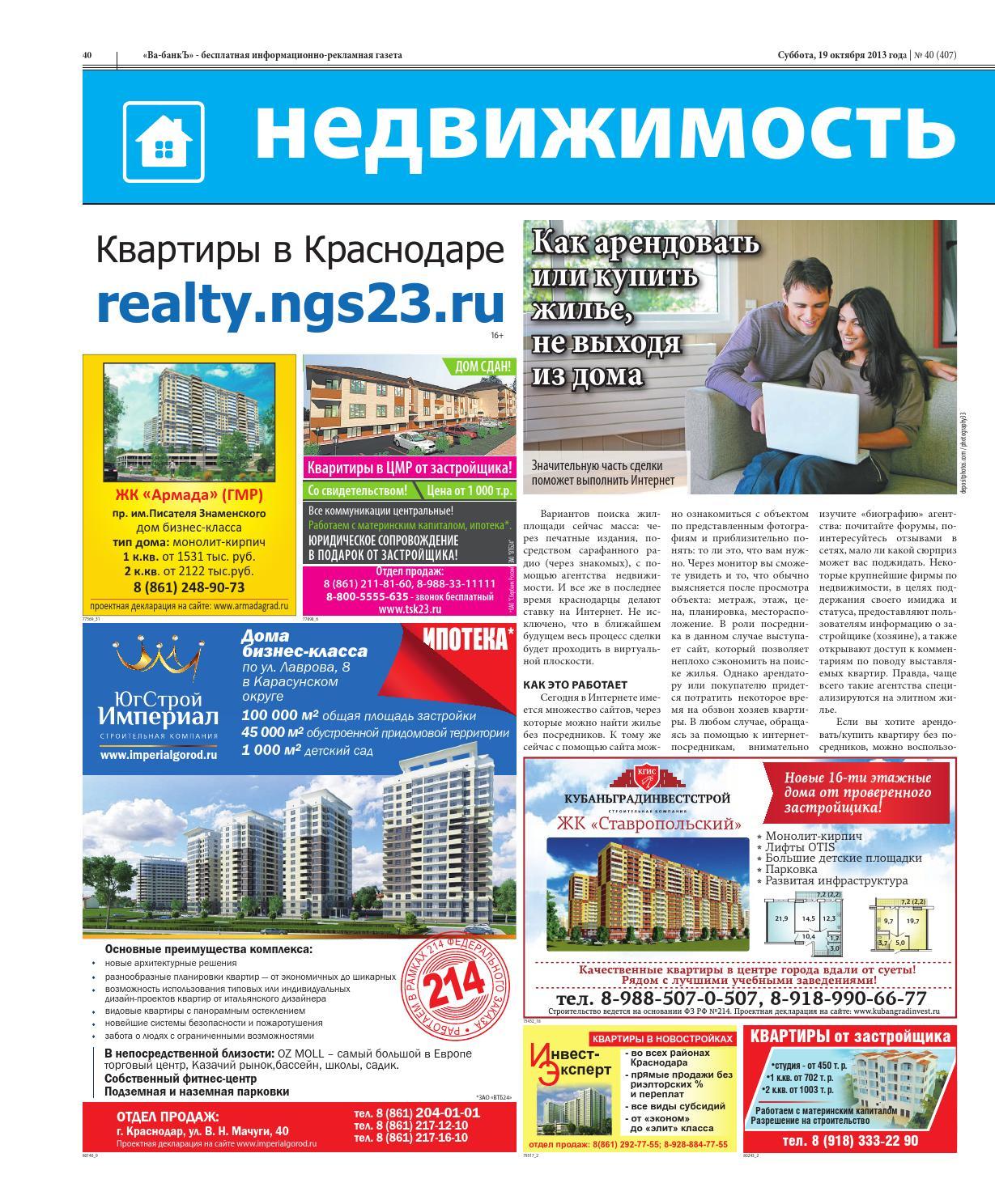 рекламы в газету агентства недвижимости фото требуется записать