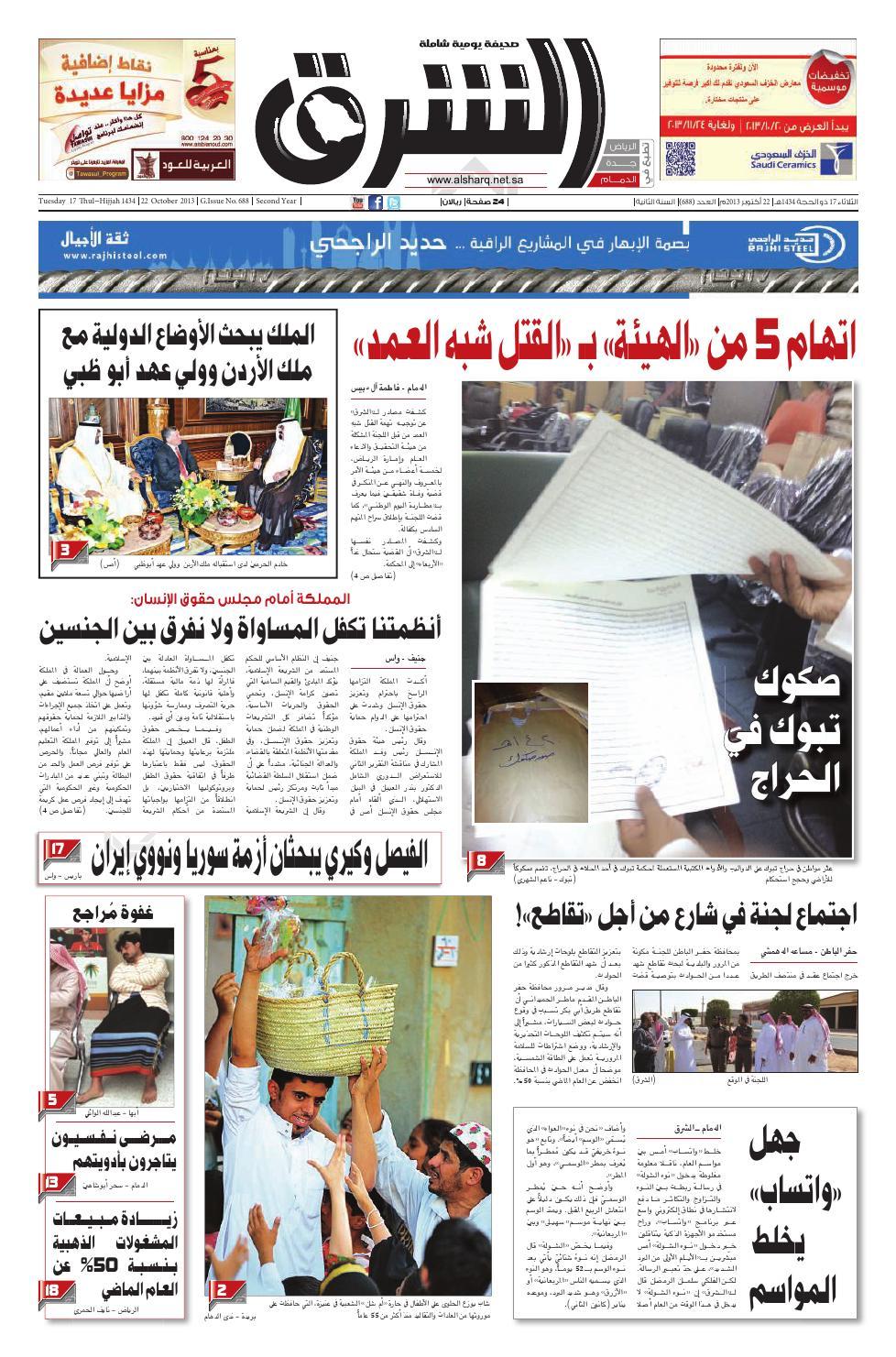 صحيفة الشرق العدد 688 نسخة الدمام By صحيفة الشرق السعودية Issuu
