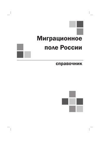 Трудовой договор для фмс в москве Колокольников переулок сзи 6 получить Стрешнево
