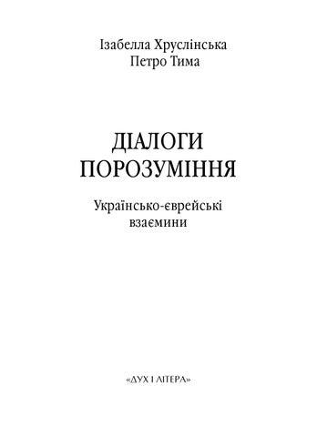 Васильев север строй транс