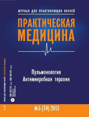 Малая аутогемотерапия Казанская улица Чебоксары лазерная эпиляция области бикини