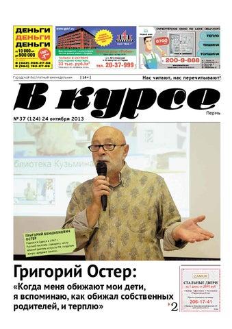 В курсе Пермь