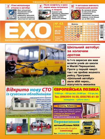 Газета «ЕХО» №43(532) by Тижневик «ЕХО» - issuu 68c4c047e2c36