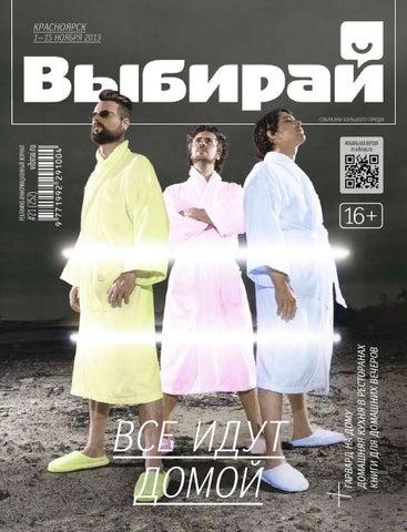 Стриптиз В Русском Клубе – Второй Шанс (2014)