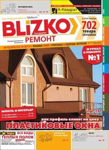 bf45d5d965cc BLIZKO Ремонт Екатеринбург 2013 г. 42(362) by BLIZKO Ремонт - issuu