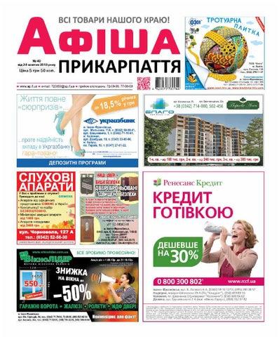 4388bba5686f45 afisha595 (40) by Olya Olya - issuu