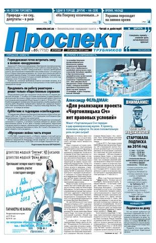 Газета днепропетровска частные объявления найму — pic 6