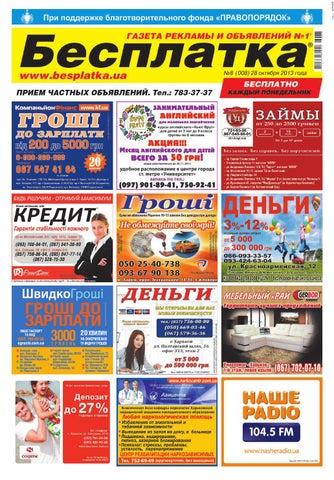 85c81cac1bf8 Besplatka kharkov 28 10 2013 by besplatka ukraine - issuu