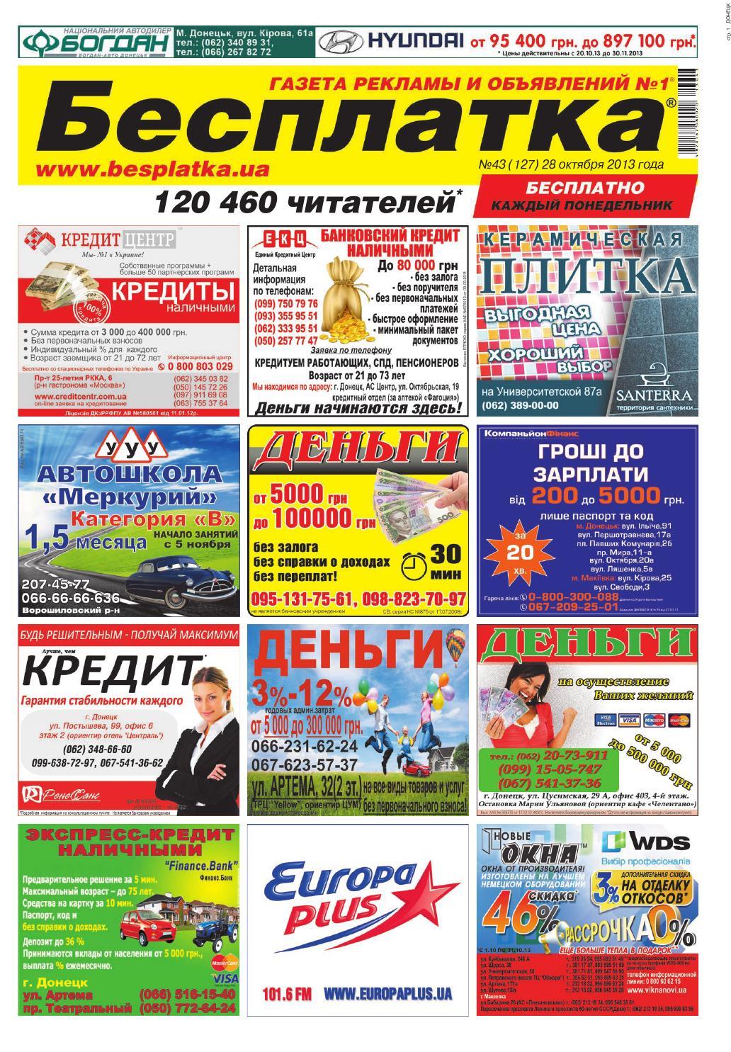 1b7f0394395e Besplatka donetsk 28 10 2013 by besplatka ukraine - issuu