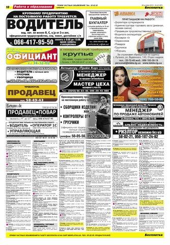Газета Я Знакомства Луганск
