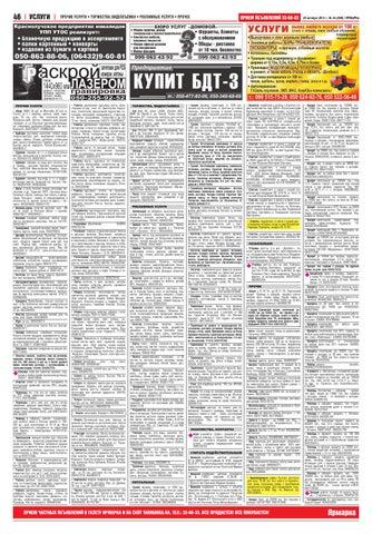 Yarmarka lugansk 28 10 2013 by besplatka ukraine - issuu 5ca4d3ac3f30f