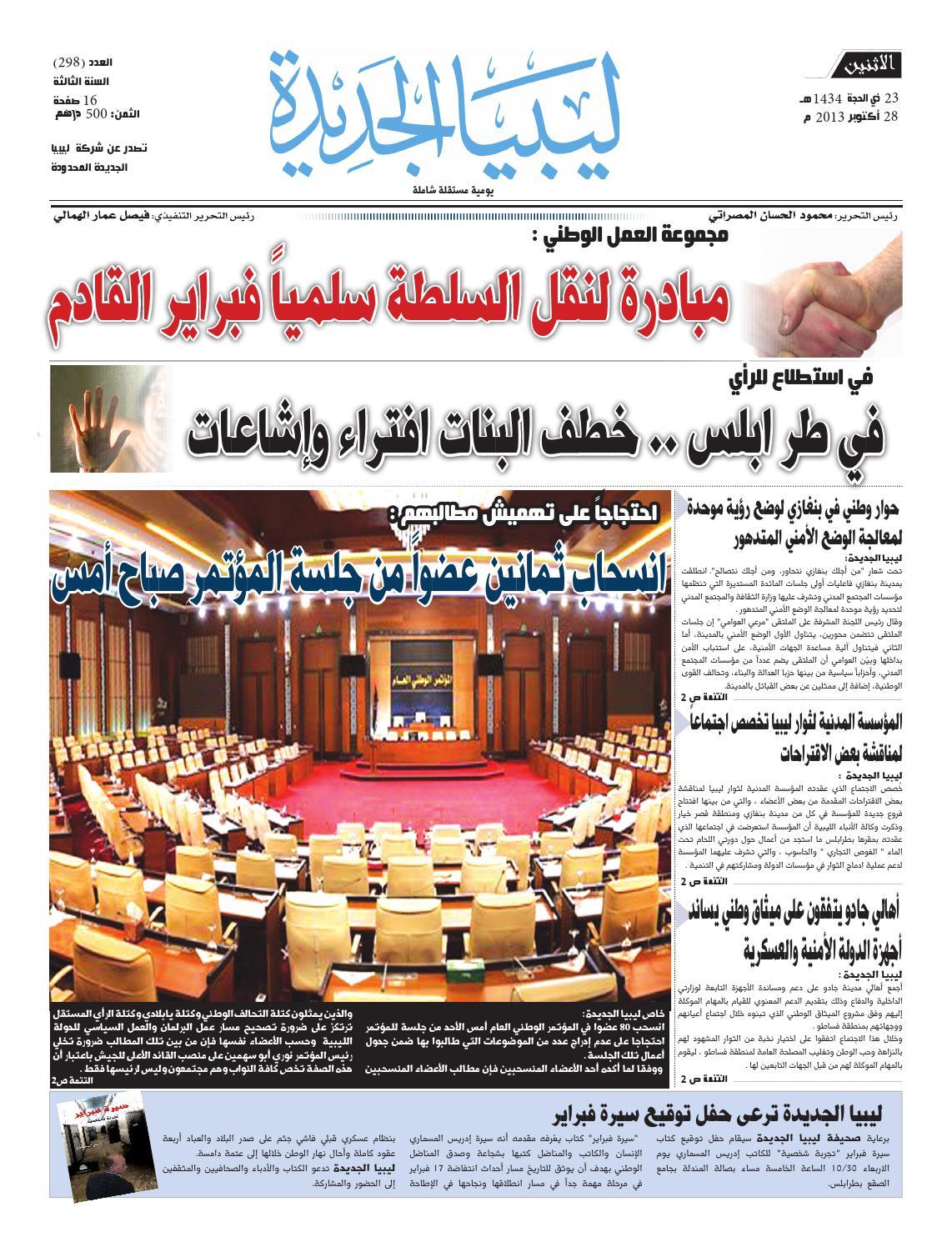 c0a25502f صحيفة ليبيا الجديدة - العدد 298 by Libya Aljadida Media Services Company  Ltd - issuu