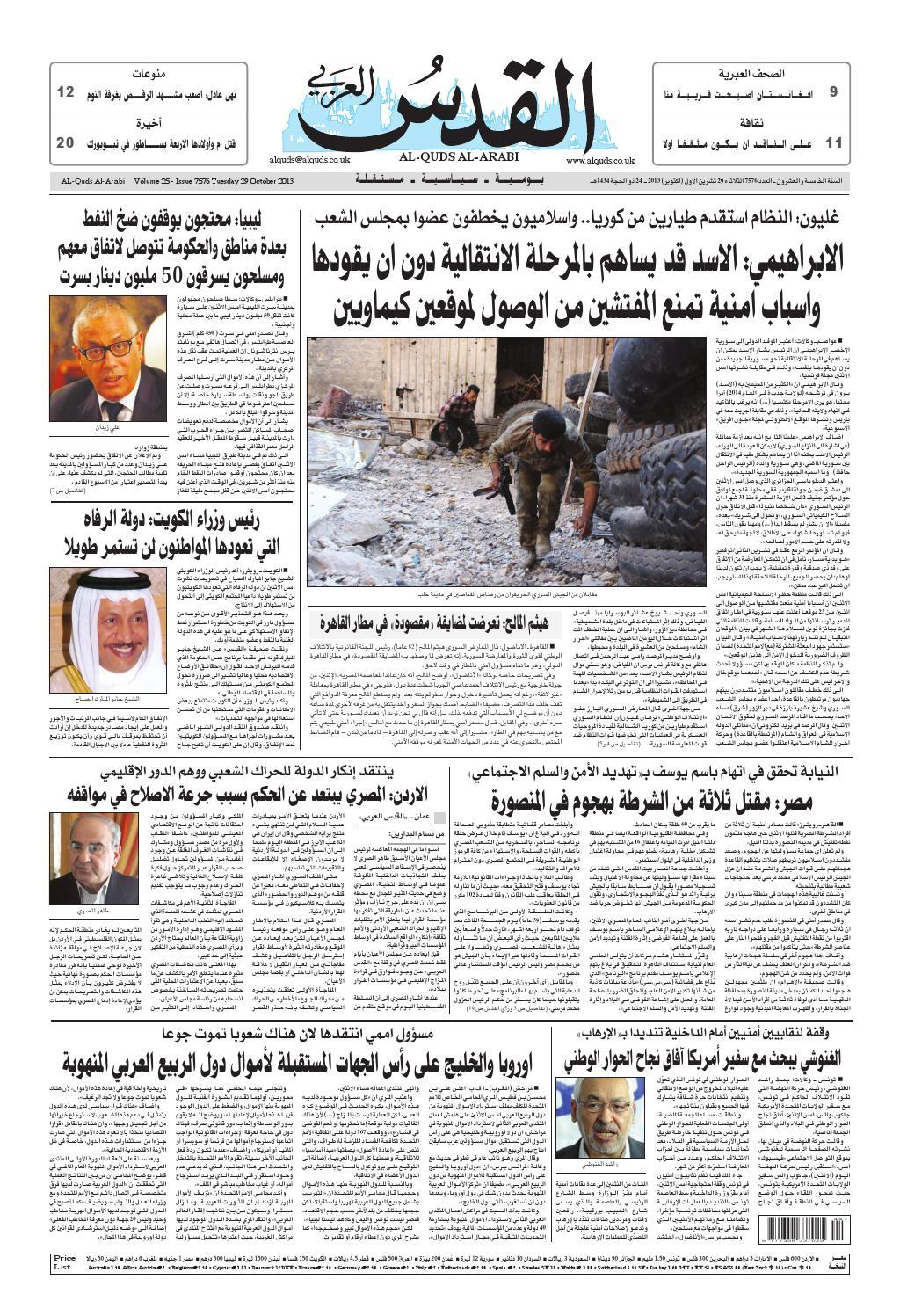 29112d325 صحيفة القدس العربي , الثلاثاء 29.10.2013 by مركز الحدث - issuu