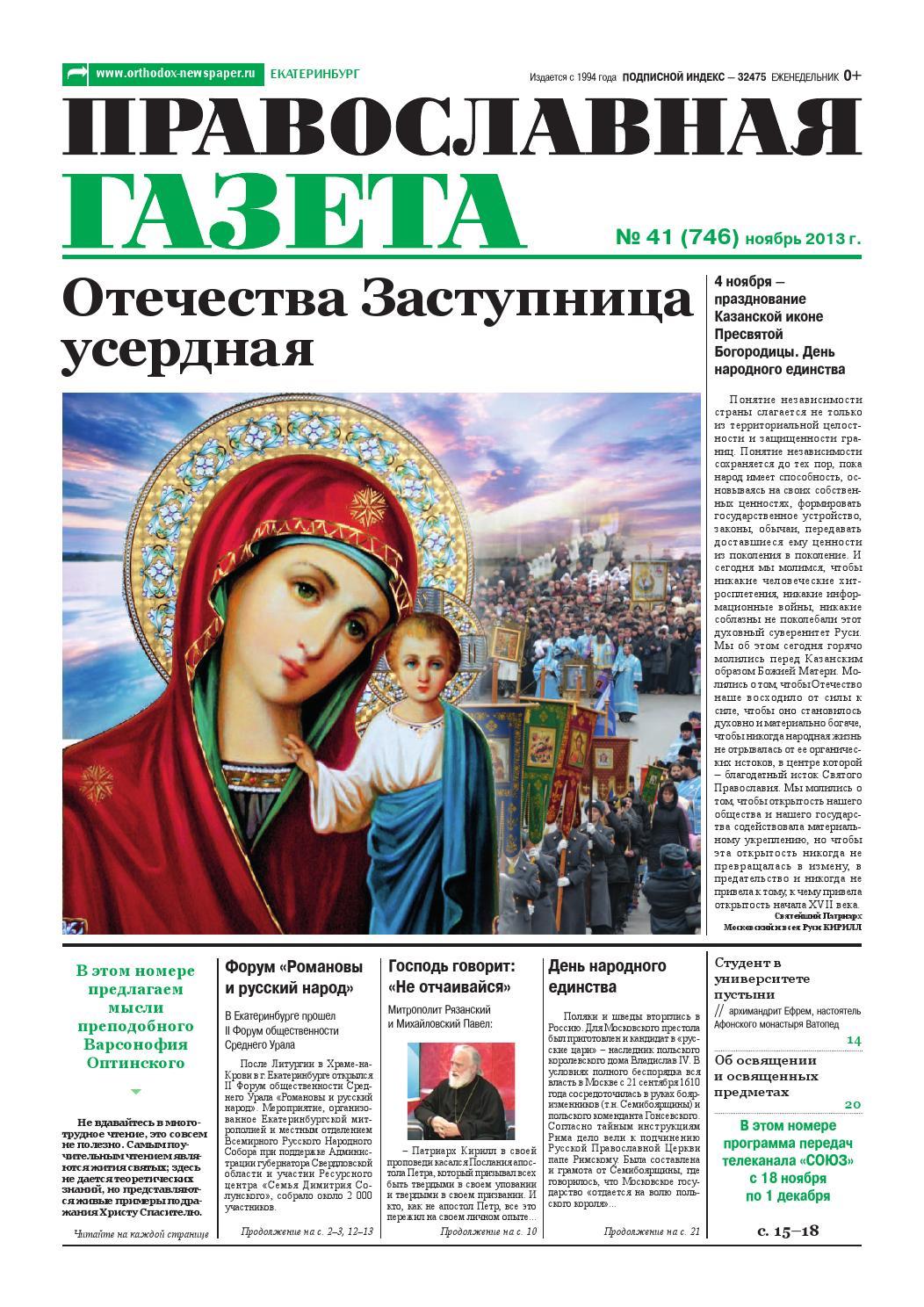 Газета Екатеринбург Знакомства