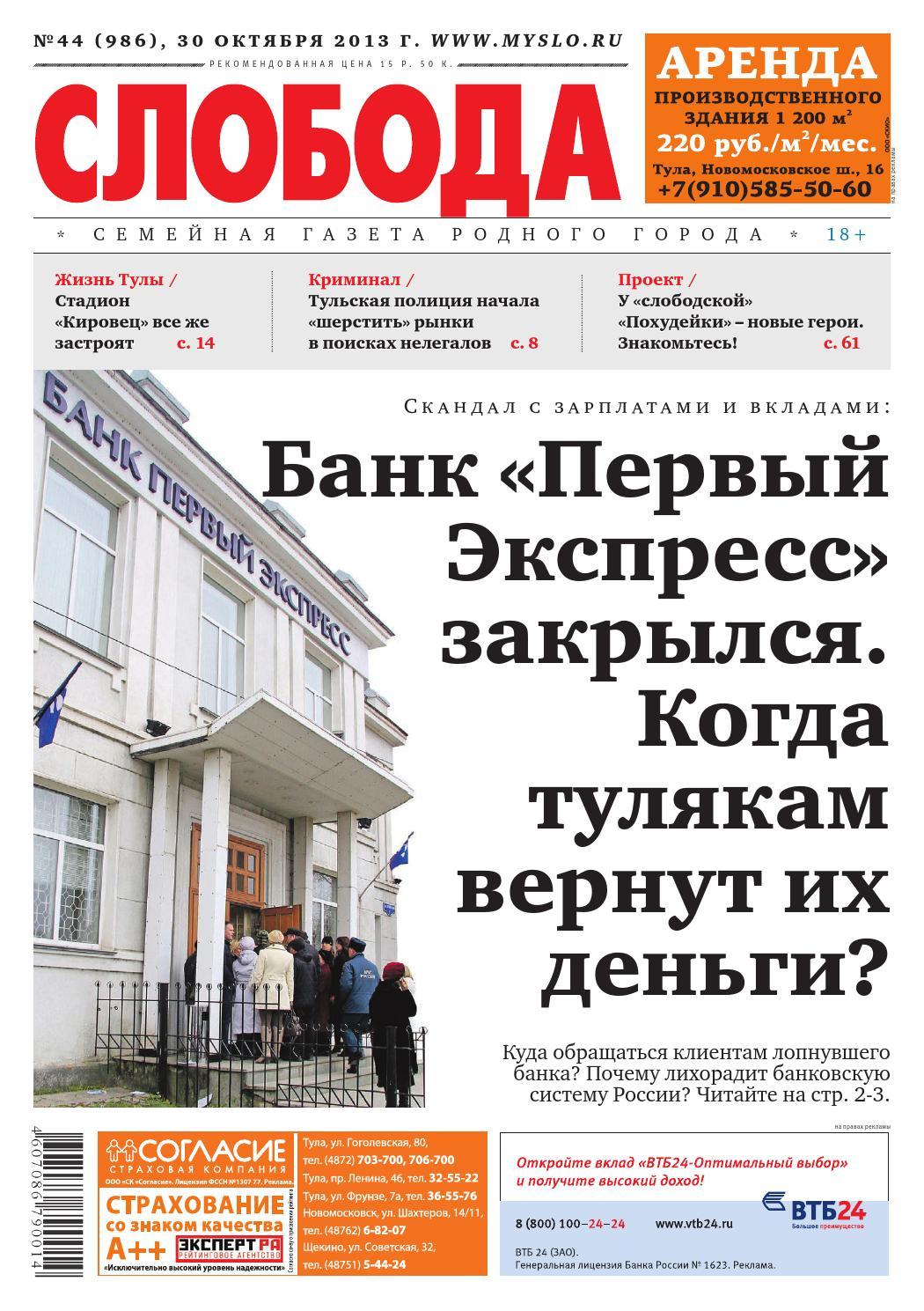 Андрей взял в банке кредит 1500000 рублей на три года при условии долг будет возвращаться