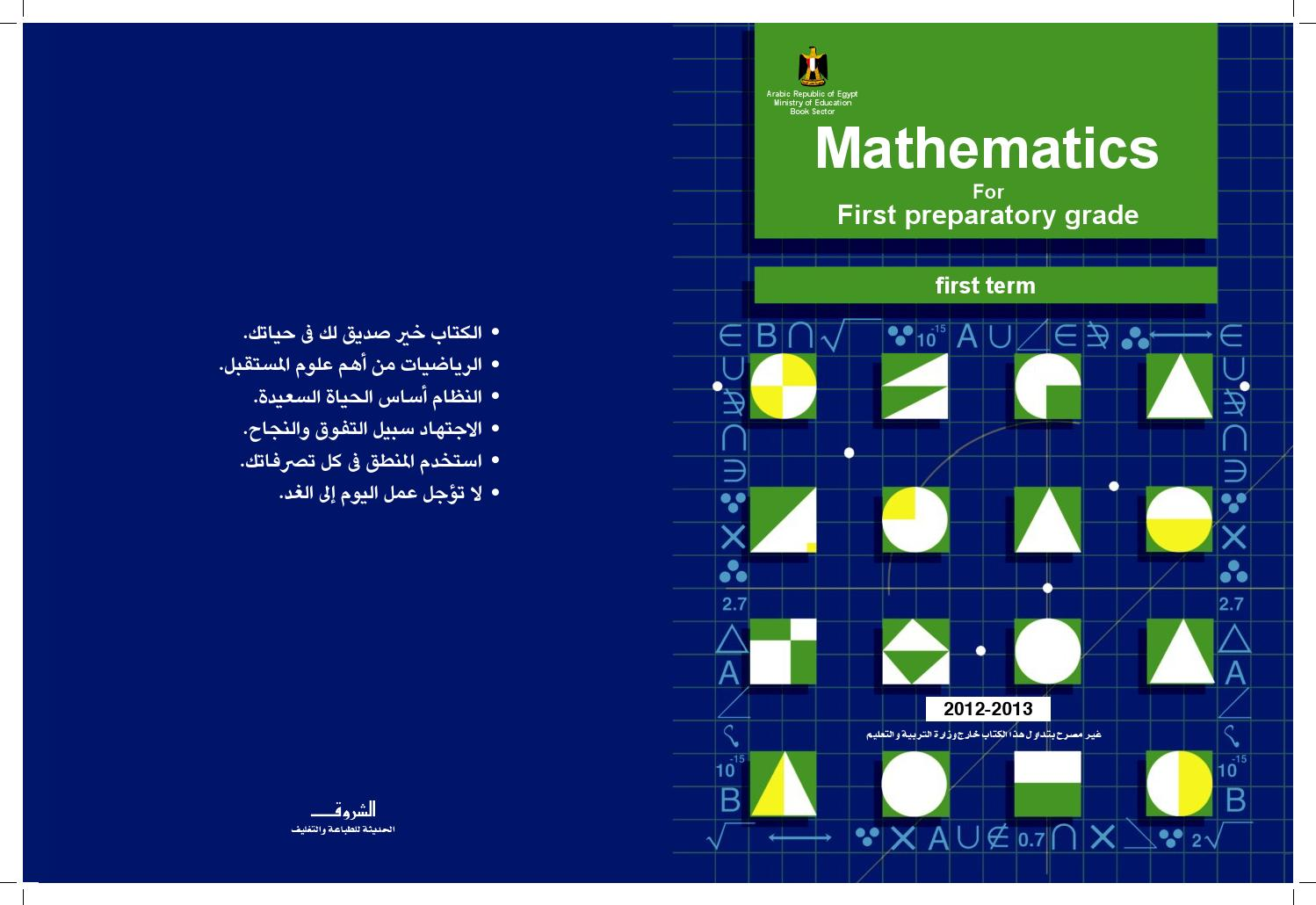 Math book prep1 first term by mohammed talaat issuu publicscrutiny Images