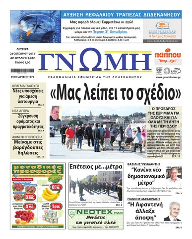 Δευτέρα 28 Οκτωβρίου 2013 by Εφημερίδα Γνώμη - Gnominews.gr - issuu b96906d0460