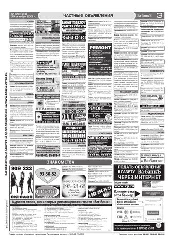 Ва объявления газета знакомств телефонами банк с