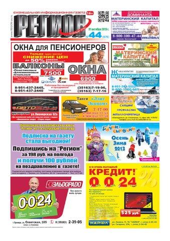 118ddfe85ca7 № 44 (878) by region press - issuu
