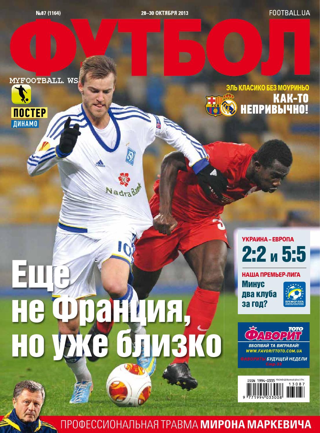 Кобахидзе: очень тяжелая погода для футбола