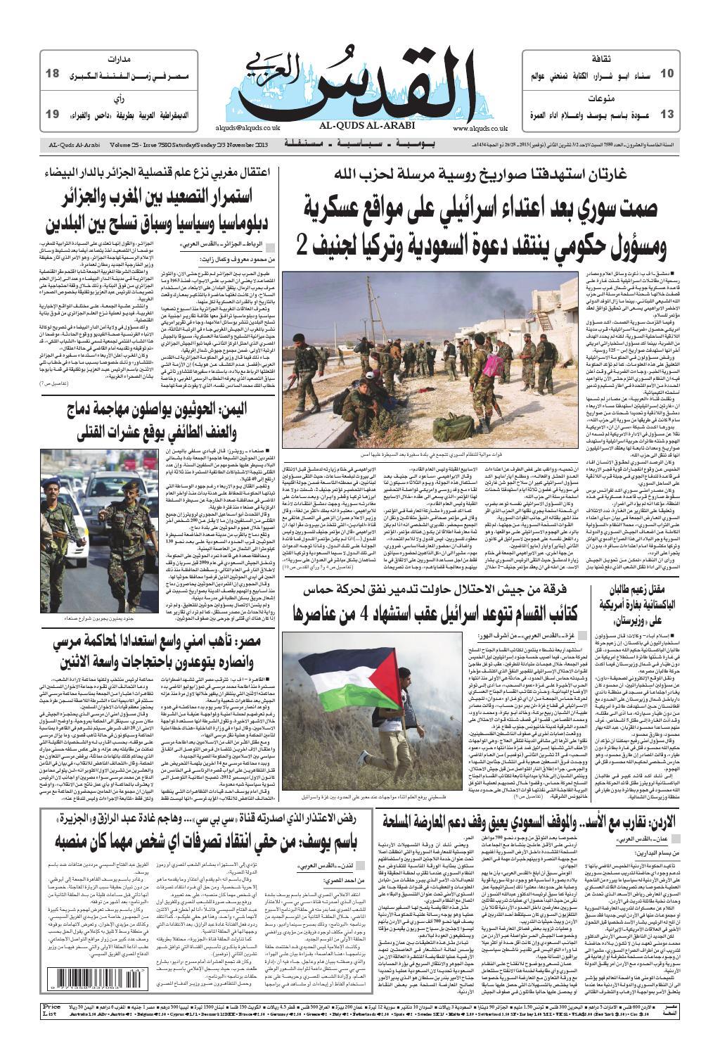 ff560143c صحيفة القدس العربي , السبت والأحد 02/03.11.2013 by مركز الحدث - issuu