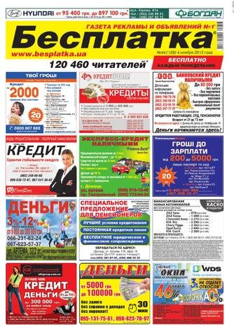 becb1716e851 Besplatka donetsk 04 11 2013 by besplatka ukraine - issuu